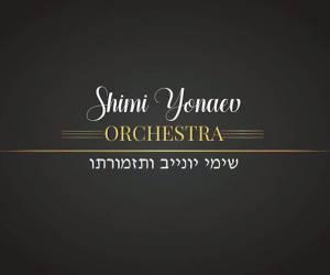 """שימי יונייב ותזמורתו: מחרוזת """"ב-6 קולות"""""""