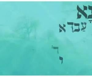 האזינו: רמי קליינשטיין מפרויקט 'צמאה': אנא עבדא