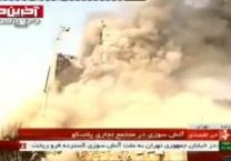 עשרות הרוגים טהרן בנין גבוה עלה באש וקרס על יושביו