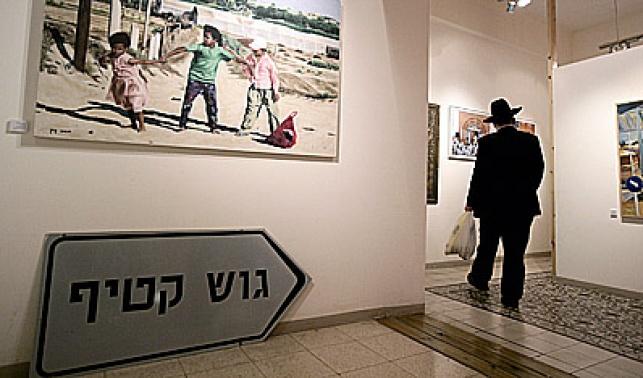 מוזיאון גוש קטיף. צילום: פלאש 90