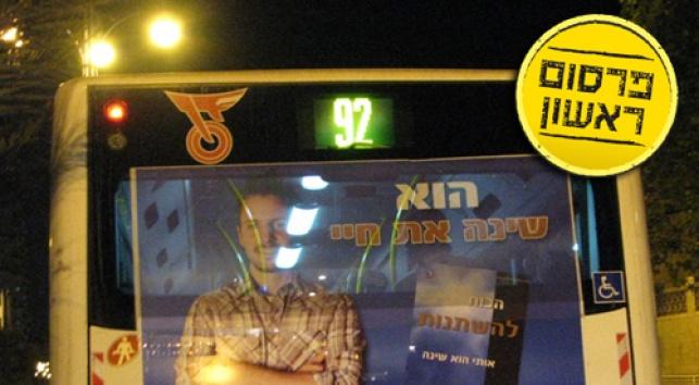 האוטובוס עם פרסומת המיסיון (צילום: כיכר השבת)