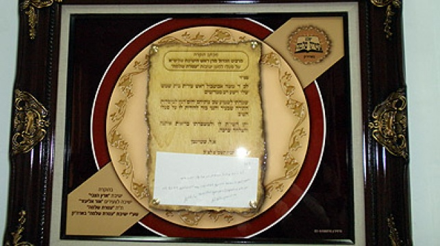 מכתבו של הרב שטיינמן