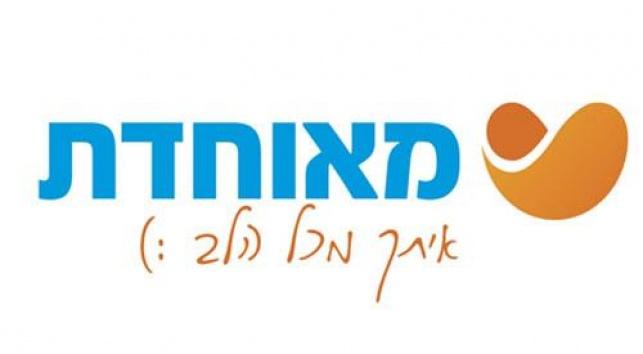 מאוחדת מציגה: לוגו חדש