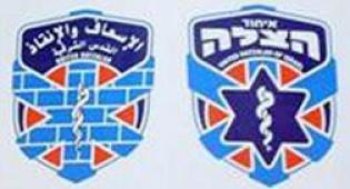 """איחוד הצלה, الإنقاذ - היחידה הערבית: """"כיכר"""" ערך עימות"""
