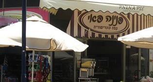 """זהירות קונדיטוריה מיסיונרית. צילום: כיכר השבת - בג""""צ: כשרות למסעדה המסיונרית"""