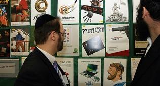התערוכה, אתמול. צילום: ויז'ואל - יש להם זכויות (יוצרים) רבות...