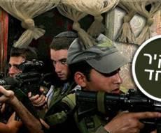 """חיילים בנח""""ל החרדי (עיבוד: כיכר השבת)"""
