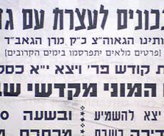 ירושלים, היום (צילום: כיכר השבת)