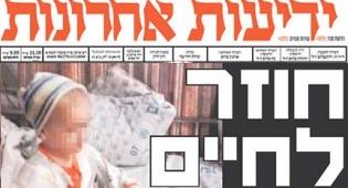 שער ידיעות אחרונות, היום - בשערים: תמונת הילד שנחשפה בכיכר