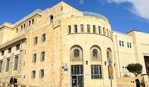 עיריית ירושלים. צילום: פלאש 90