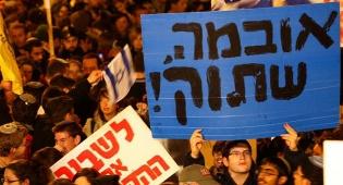 ההפגנה, כעת (צילום: פלאש 90)