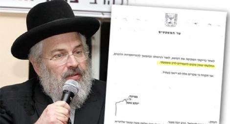 הרב דרוקמן והמכתב משר המשפטים