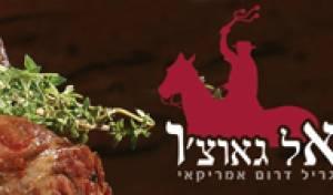 אל גאוצ'ו (מתוך האתר)