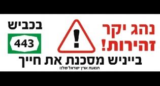קמפיין ב-443: בייניש מסכנת את חייך