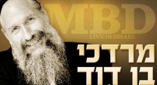 """מב""""ד. בקרוב בישראל - אחרי הפסקה: """"המלך"""" יופיע בישראל"""