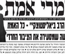 עמוד השער של העיתון החדש (צילום: כיכר השבת)
