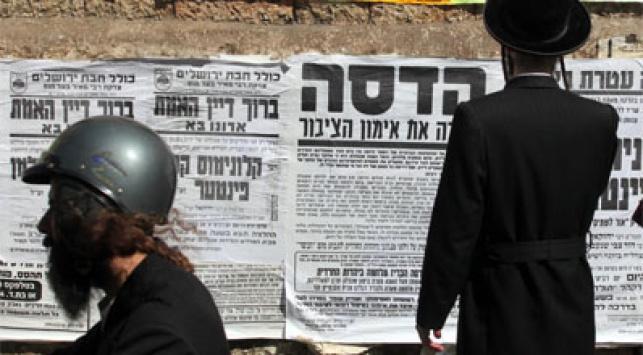 מודעות בחוצות ירושלים. צילום: פלאש 90
