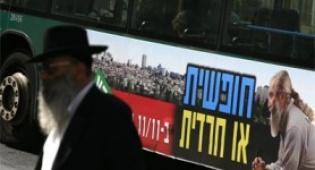 """איך תרצו את האוטובוס שלכם? צילום: פלאש 90 - בג""""צ: """"מהדרין, מה זה נרות חנוכה""""?"""