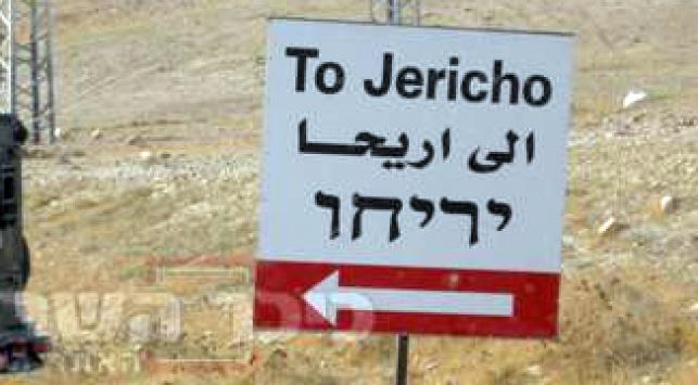 הכניסה ליריחו (צילום: כיכר השבת)