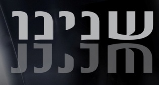 """עטיפת הסינגל - האזינו ליניב בן משיח מסלסל: """"שנינו"""""""