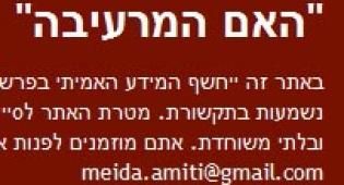 """""""האם המרעיבה"""": עכשיו הבלוג"""