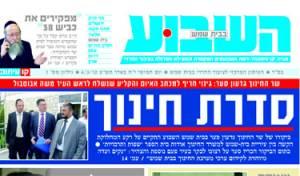שער העיתון החדש