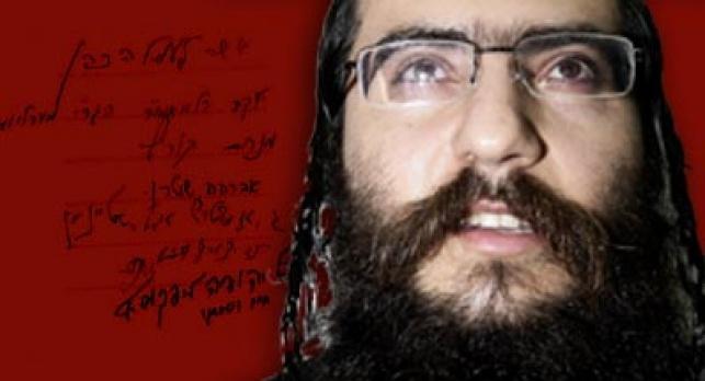 חן לצד חתימות הרבנים (צילום: פלאש 90)