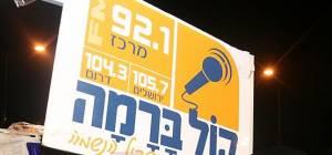 """לוגו """"קול ברמה"""" (יח""""צ: מאיר אלפסי)"""