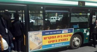 ירושלים, היום (צילום: כיכר השבת) - קמפיין: בית-המקדש ה-3 בהר-הבית
