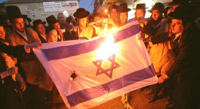 חרדים שורפים דגלים ביום העצמאות (צילום: פלאש 90)