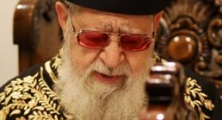 """הגר""""ע יוסף (צילום: פלאש 90)"""