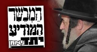 רבי ישראל הגר לצד לוגו העיתונים
