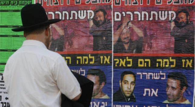 לשחרר גם יהודים בעסקת שבויים. צילום: פלאש 90