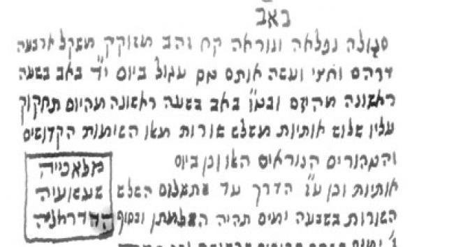 סגולה נפלאה ונוראה, כתב היד המקורי