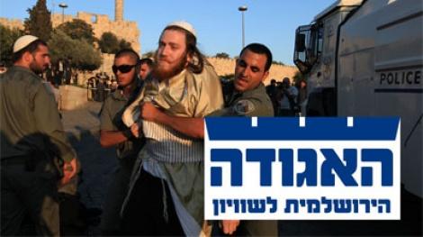 לוגו העמותה על רקע מעצר חרדי. צילום: פלאש 90