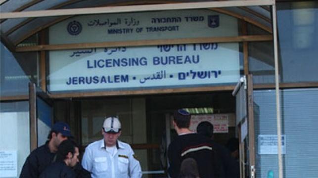 משרד הרישוי, ירושלים. צילום: פלאש 90