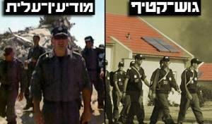 אז, והיום (צילומים: ישראל ברדוגו, דוד כהן)