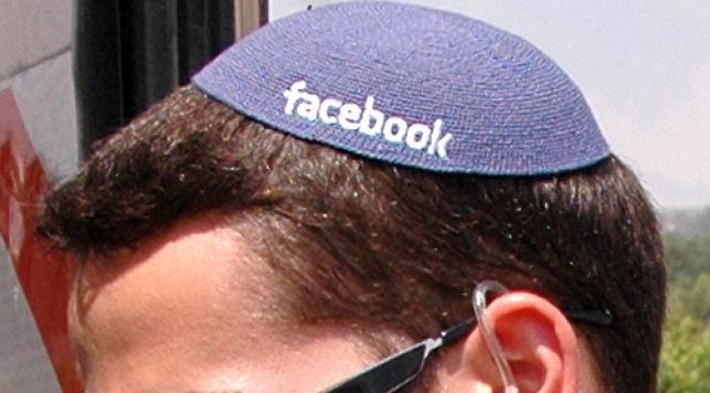 פייסבוק, עכשיו הכיפה (צילום: כיכר השבת)