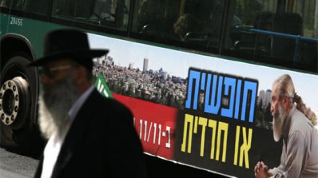 איך תרצו את האוטובוס שלכם? צילום: פלאש 90