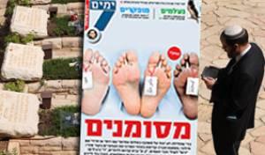 """שער """"7 ימים"""" שי""""ל מחר על רקע בית-קברות. ע´: כיכר"""