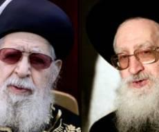 """הגר""""ע יוסף ובנו הגר""""י (צילומים: פלאש 90)"""