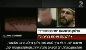 """(צילום: באדיבות ערוץ 2) - האזינו: כך שכנע השב""""כ מתנחל לבצע פעולות טרור"""