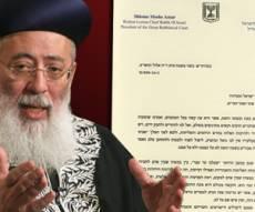 הרב עמאר (צילום: פלאש 90)