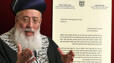 """הרב עמאר (צילום: פלאש 90) - """"הרפורמים אשמים במכת ההתבוללות"""""""