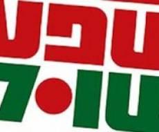 לוגו שפע שוק