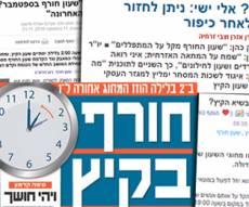 התקשורת על שעון החורף (עיבוד: כיכר השבת)
