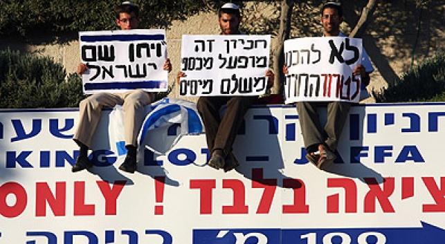 מפגינים, אתמול. צילום: פלאש 90