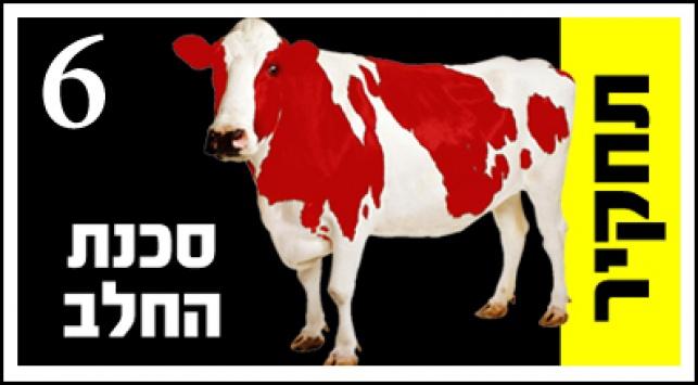 הבלוף הגדול: הסידן בחלב לא יעיל