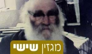 """הרב לוין זצ""""ל"""