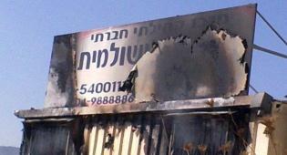 צפת: שריפה בקראוון של ארגון חסד